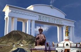 Шинэ Дорноговийн хөгжлийг шинэ зам хөтөллөө