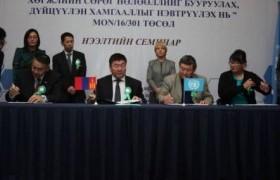 Монгол орны баруун бүсэд газрын доройтлыг бууруулна