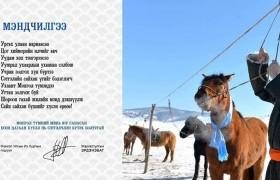 Монгол түмний минь юу санасан есѳн цагаан хүсэл нь сэтгэлчлэн бүтэх болтугай
