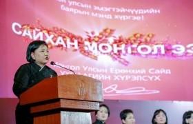 """УИХ-ын гишүүн Д.Оюунхорол-ын """"Сайхан Монгол ээж"""" арга хэмжээнд хэлсэн үг"""