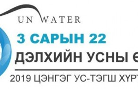 Дэлхийн усны өдөр: Цэнгэг ус-Тэгш хүртээмж
