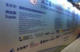 """Хэвлэх CIIE 2019: """"Эрдэнэс Тавантолгой"""" компани Хятадын талтай хамтын ажиллагааны хэлэлцээр байгуулав"""