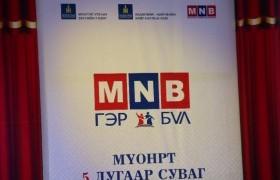 """""""MNB Гэр бүл"""" суваг өнөөдөр нээлтээ хийж, туршилтын эфирээ цацаж эхэллээ"""