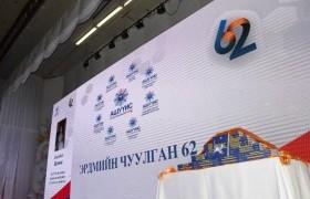 Монголын анагаахын шинжлэх ухааны 62 дахь удаагийн эрдмийн чуулган боллоо