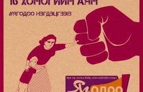 УИХ дахь хүчирхийллийн эсрэг лобби бүлэг Хүчирхийллийн эсрэг #ЯГ ОДОО аянд нэгдлээ