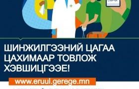 PCR шинжилгээнд хамрагдах иргэд www.eruul.gerege.mn сайтаар цаг авч үйлчлүүлнэ үү