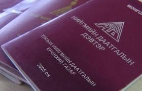 Хуулийг 2021 оны 01 дүгээр сарын 01-ний өдрөөс эхлэн дагаж мөрдөнө