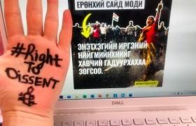Хүний эрхийн цахим активизмд хэрхэн нэгдэх вэ?
