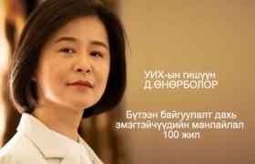 УИХ-ын гишүүн Д.ӨНӨРБОЛОР: Бүтээн байгуулалт дахь эмэгтэйчүүдийн манлайлал -100 жил