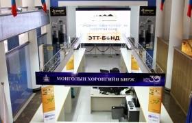 """""""ЭТТ Бонд""""-ыг Монголын Хөрөнгийн биржээр амжилттай арилжлаа"""