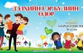 """""""21-р зуун-Монгол гэр бүл"""" сэдэвт цахим сургалт, уулзалт болно"""