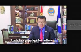 """""""Европын сэргээн босголт, хөгжлийн банкны Ногоон хотууд 2021"""" олон улсын хурал боллоо"""