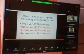 9 дүгээр сарын 10 ба Монгол сэдвээр цахим хичээл зохион байгууллаа