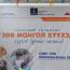 Хүүхэд бүрийг хөгжүүлж зөв монгол хүн болгоно