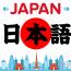 Япон улсад ажиллаж, амьдрахыг хүсэж буй залууст олгосон зургаан боломж