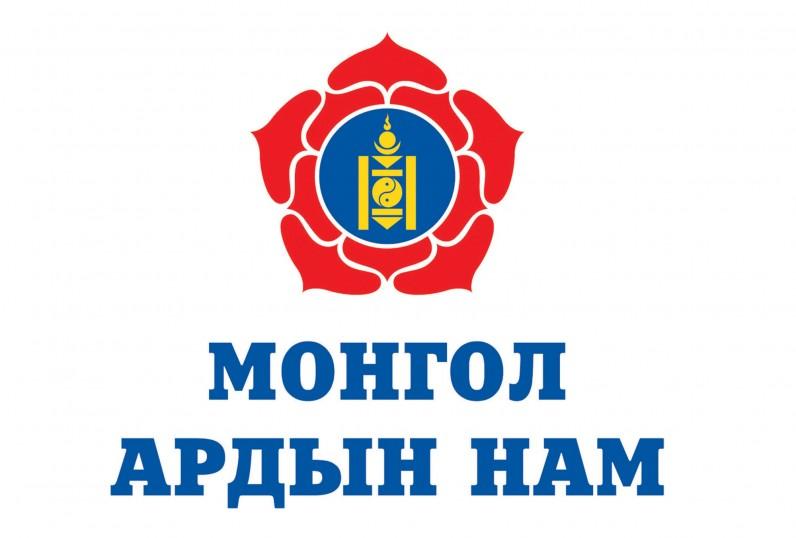 Монгол Ардын Нам энэ удаа мөрийн хөтөлбөртөө юу амлав?