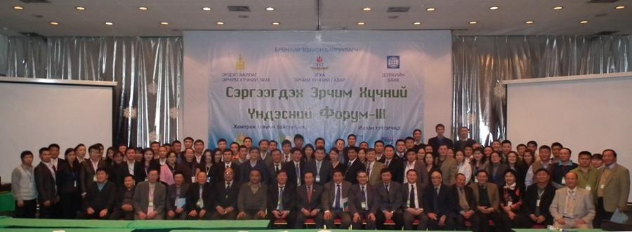 Сэргээгдэх эрчим хүч үндэсний форум боллоо