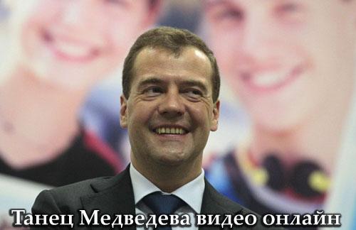 Бүжиж буй Медведев
