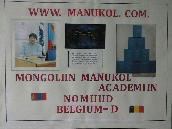 """Бельги улсад """"Монгол номын сурталчилгаа"""" зохион байгуулагдав"""