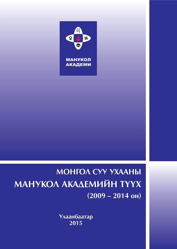 Монгол суу ухааны Манукол академийн түүхийн ном хэвлэгдэн гарлаа