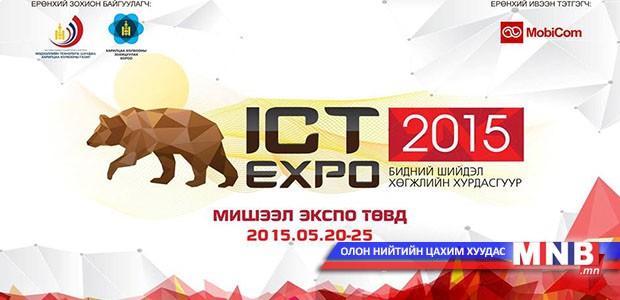 """""""ICT-EXPО-2015"""" үзэсгэлэн болно"""