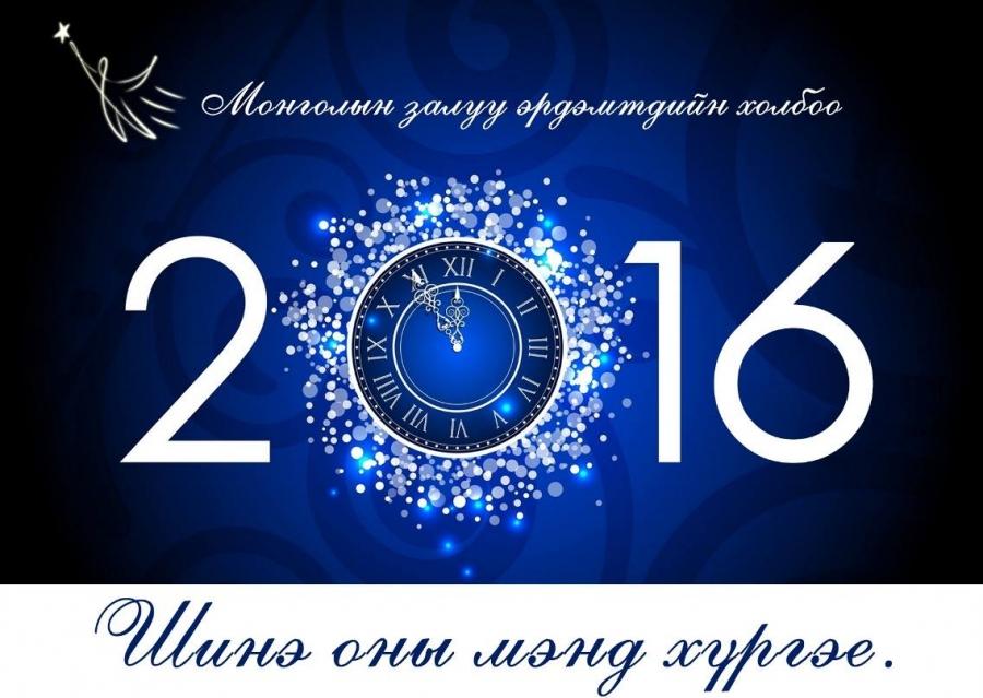 """""""ШИЛДЭГ 100 ЗАЛУУ ЭРДЭМТЭН – 2016"""" баярын цэнгүүн болно"""