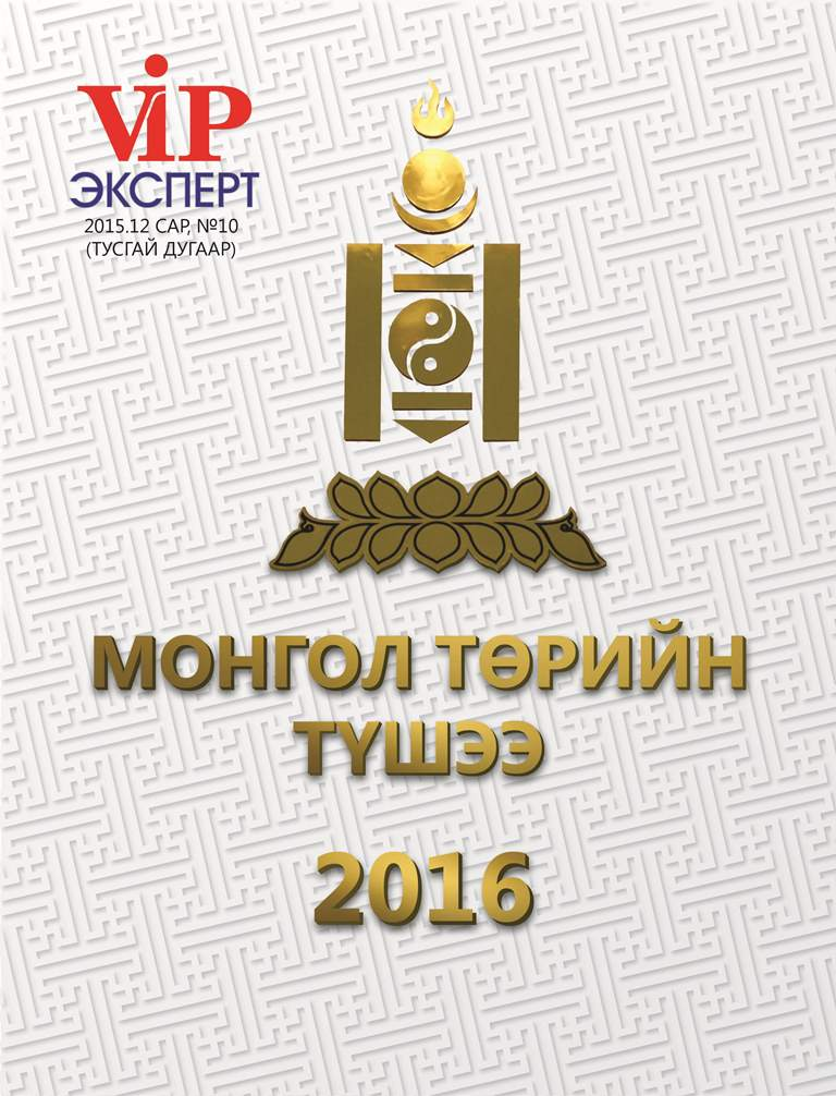 Монгол Улсын хөгжлийн жолоог атгах 21 төрийн түшээг нэрлэж байна