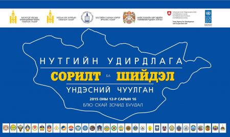 """""""Нутгийн удирдлага, сорилт ба шийдэл"""" үндэсний чуулган болж байна"""