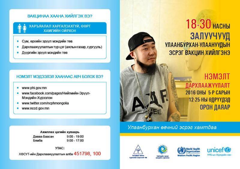 Улаанбурхан, улаанууд өвчнөөс хамгаалах хамгийн найдвартай арга нь вакцин