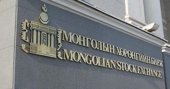 Монголд хөрөнгийн зах зээлийг хөгжүүлэх хууль
