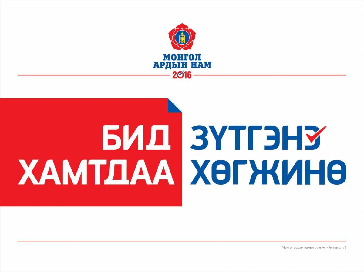 Монгол Ардын намын мөрийн хөтөлбөр Нийгмийн бодлогод