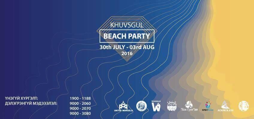 """Дэлхийн миссүүд """"Кhuvsgul beach party""""-д оролцож байна"""