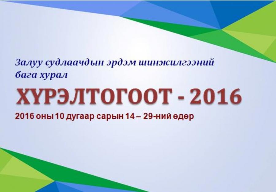 """""""ХҮРЭЛТОГООТ- 2016"""" ЭШБХ зохион байгуулагдана"""