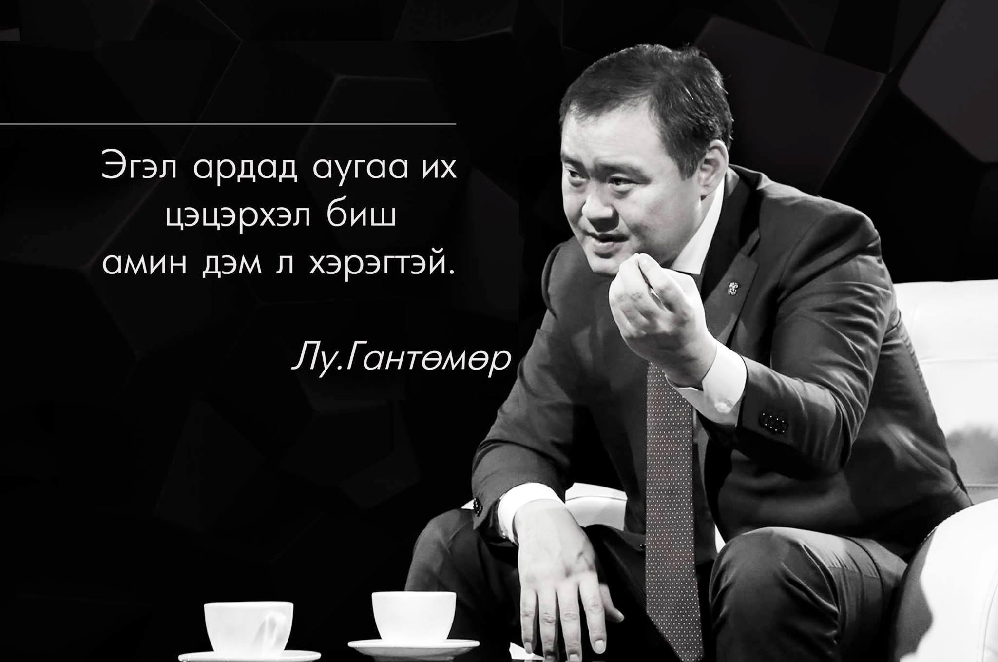 Л.Гантөмөр: Ардчилсан намын шинэчлэл Монголын хөгжил байх ёстой