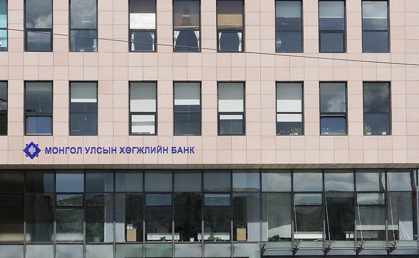 Хөгжлийн банкны талаарх асуудлыг УИХ-аар хэлэлцэхийг дэмжлээ