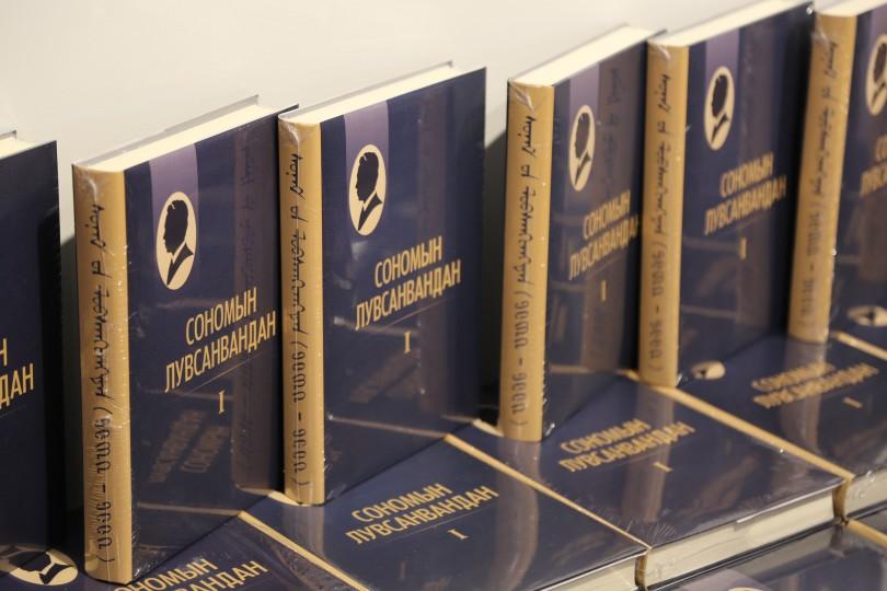 """""""Сономын Лувсанвандан"""" Баримт бичгийн эмхэтгэл номын нээлт боллоо"""