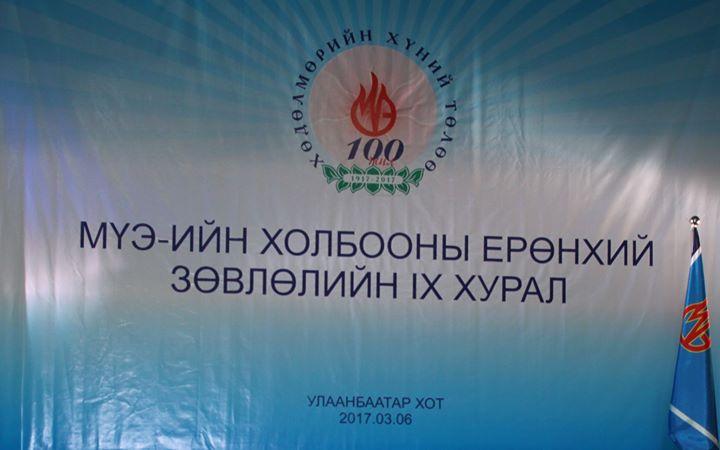 Монгол Улсын Засгийн газарт шаардлага хүргүүллээ