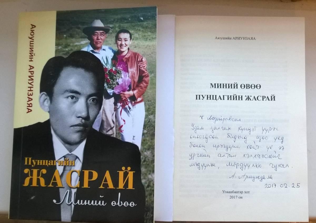 """""""Миний өвөө Пунцагийн Жасрай"""" шинэ номын нээлт боллоо"""