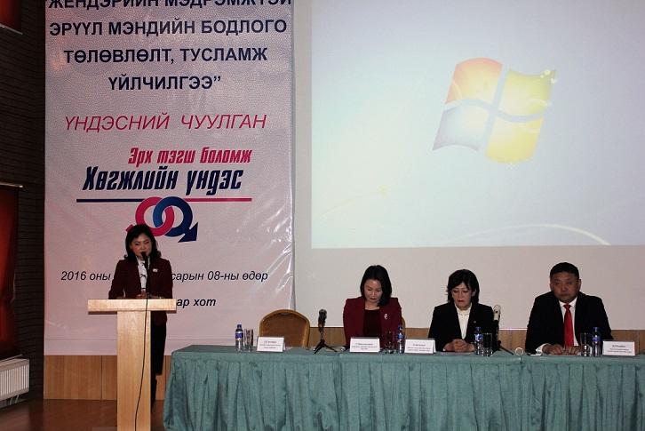 """""""Жендэрийн мэдрэмжтэй эрүүл мэндийн бодлого төлөвлөлт, тусламж үйлчилгээ"""" үндэсний чуулган"""