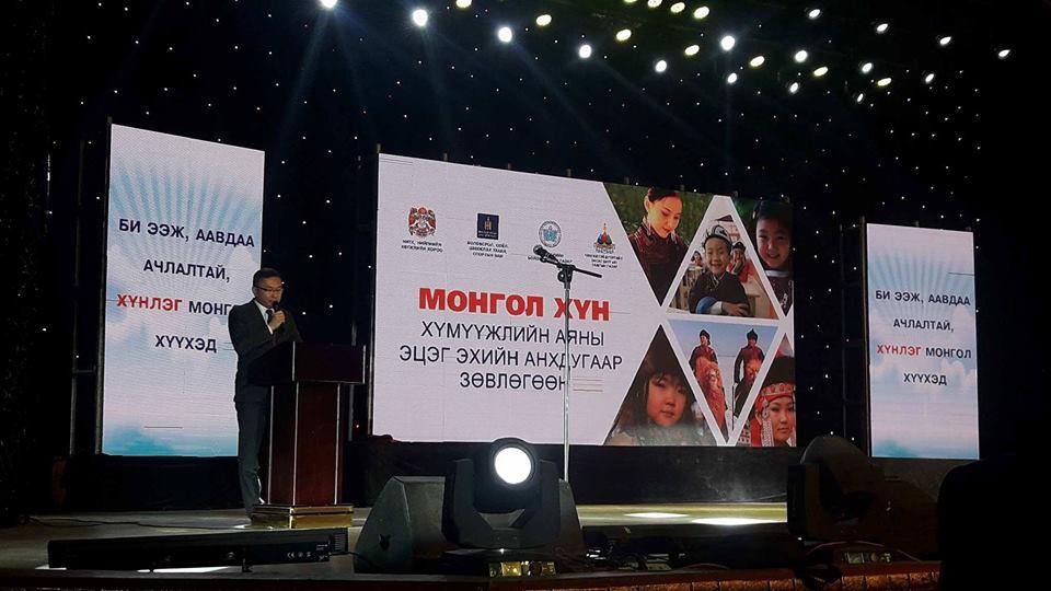 """""""Монгол хүн"""" хүмүүжлийн аяны """"Эцэг эхийн анхдугаар зөвлөгөөн"""" боллоо"""