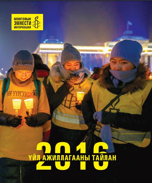 Монголын Эмнести Интернэшнл 2016 оны ажлын тайлан