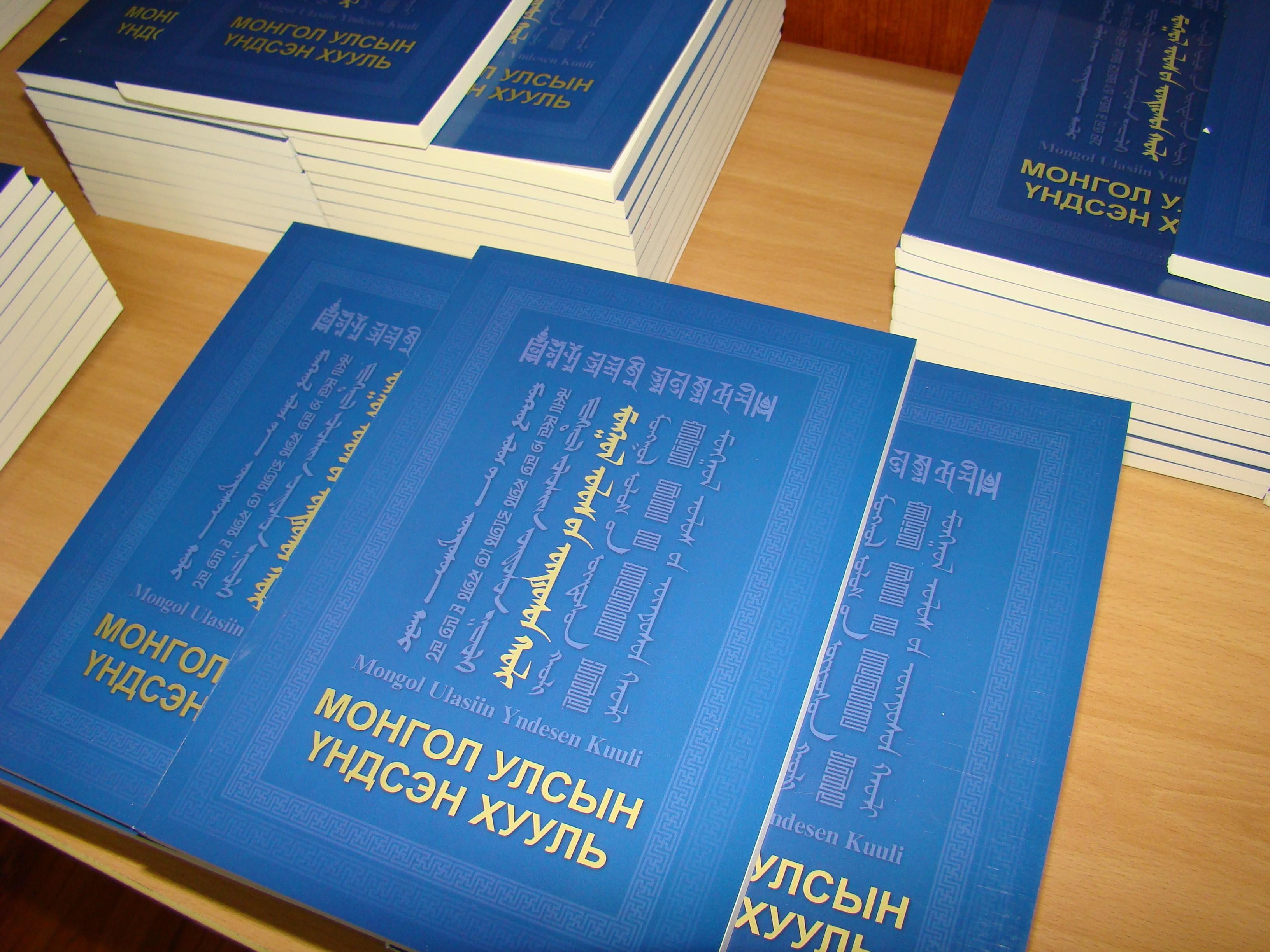 Монгол Улсын Үндсэн хуульд оруулах нэмэлт, өөрчлөлтийн төсөлтэй танилцана уу