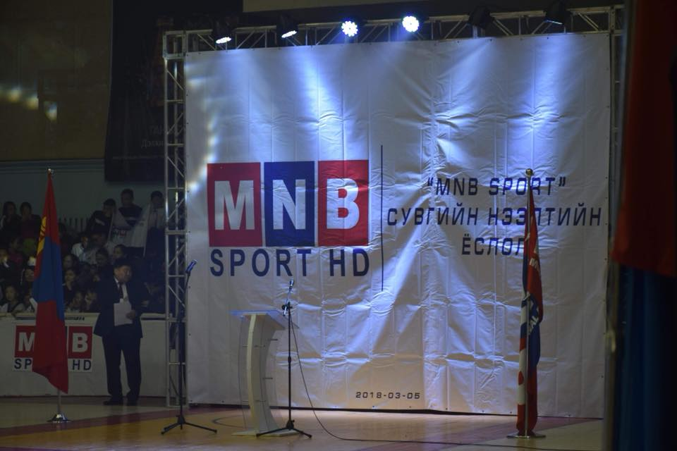 """""""MNB SPORT"""" спортын төрөлжсөн суваг нээгдлээ"""