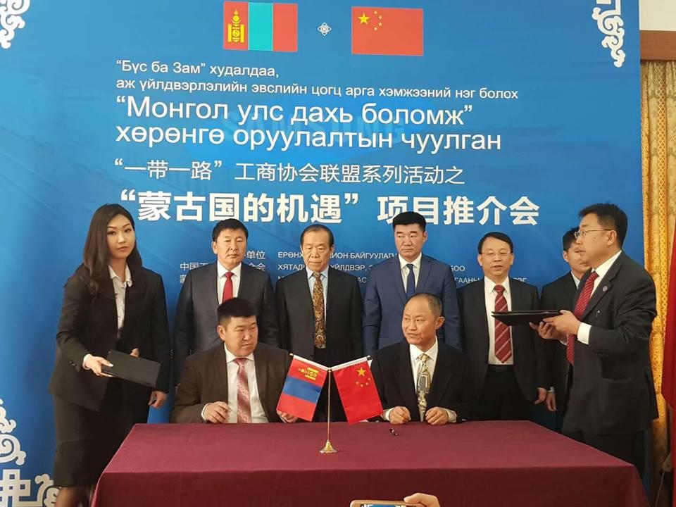 """""""""""Бүс ба Зам"""" санаачилга ба Монгол улс дахь боломж"""" сэдэвт хөрөнгө оруулалтын форум Бээжин хотноо болж байна"""