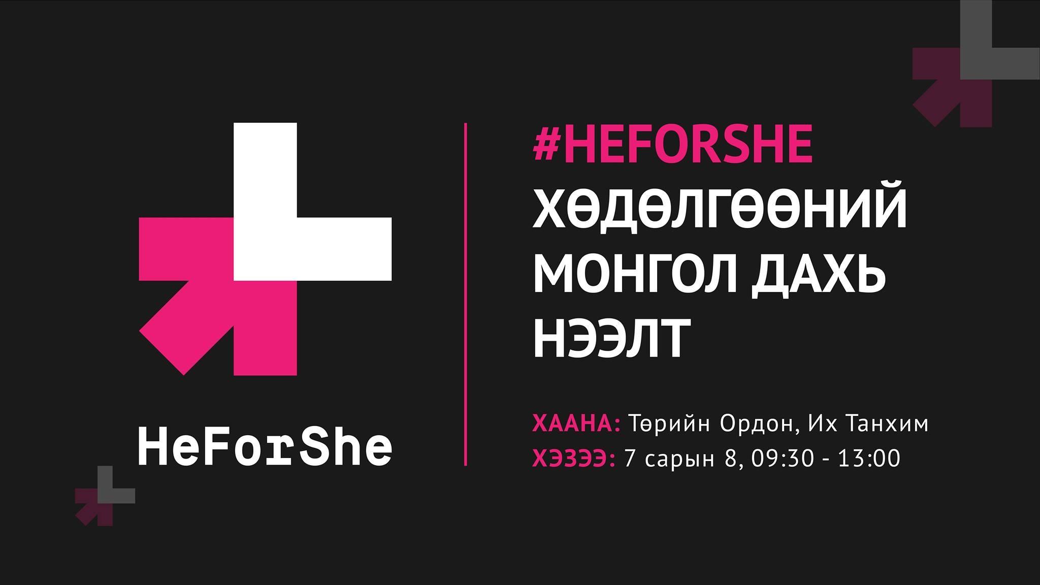 НҮБ-ын HeForShe хөдөлгөөнийг Монгол Улсад эхлүүлнэ