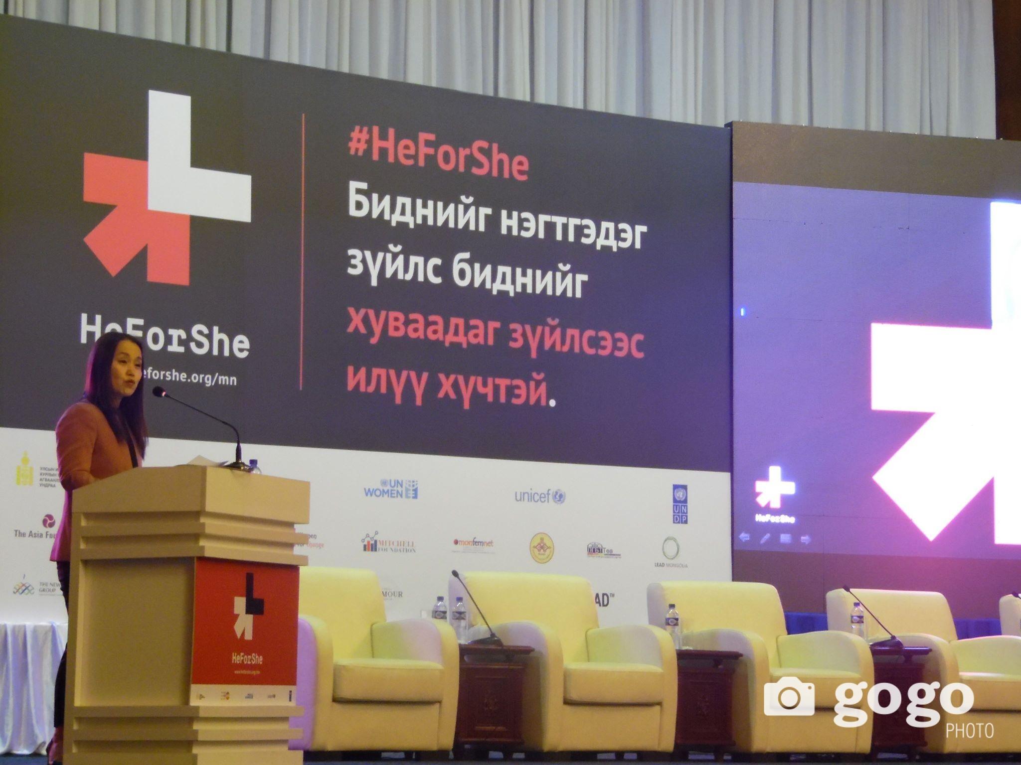 #HeForShe: Хүчирхийлэлгүй, айдасгүй нийгмийн төлөө