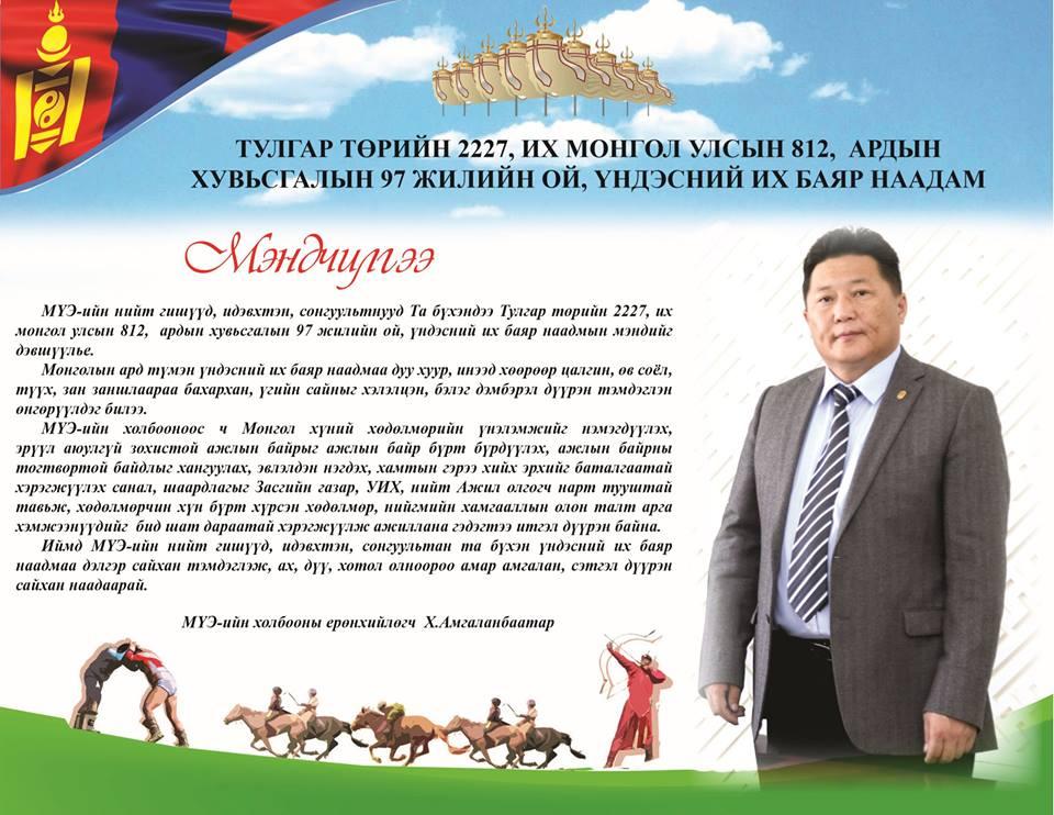 МҮЭХ-ны ерөнхийлөгч Х.Амгаланбаатар наадмын мэндчилгээ дэвшүүлэв