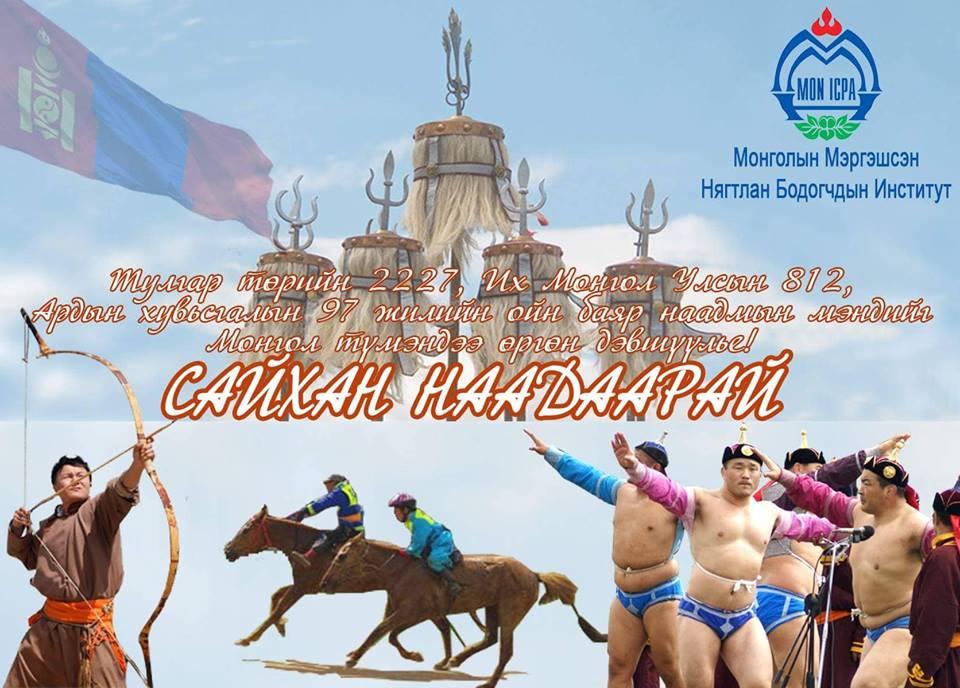 Монголын мэргэшсэн нягтлан бодогчдын институтийн баяр наадмын мэндчилгээ