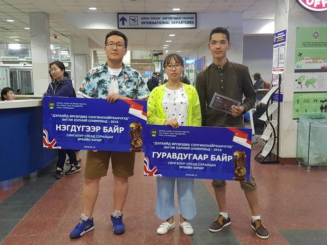 """""""Дэлхийд өрсөлдөх Сонгинохайрханчууд"""" олимпиадын тэргүүлсэн сурагчид Сингапур улсыг зорилоо"""