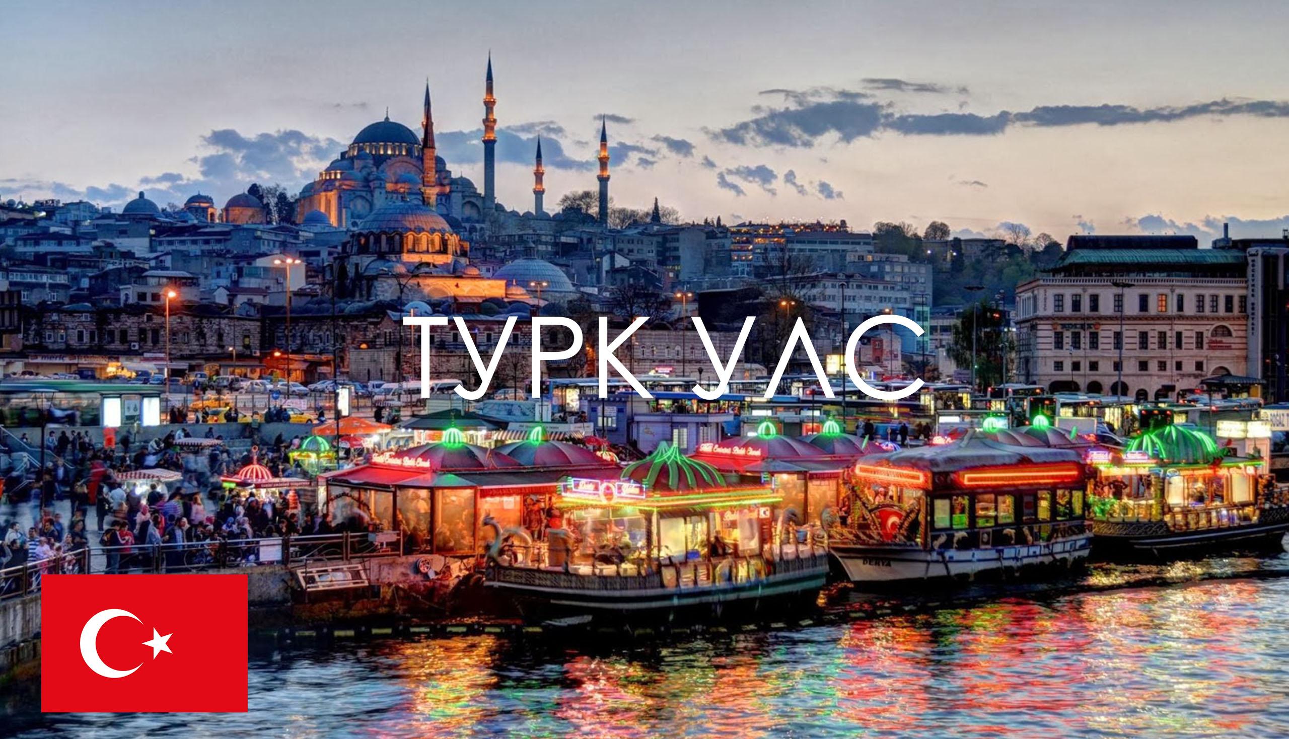 Бүгд Найрамд Турк улсад ажиллаж, амьдарч буй иргэдийнхээ нийгмийн хамгааллын асуудлыг шийдвэрлэх боломжтой боллоо